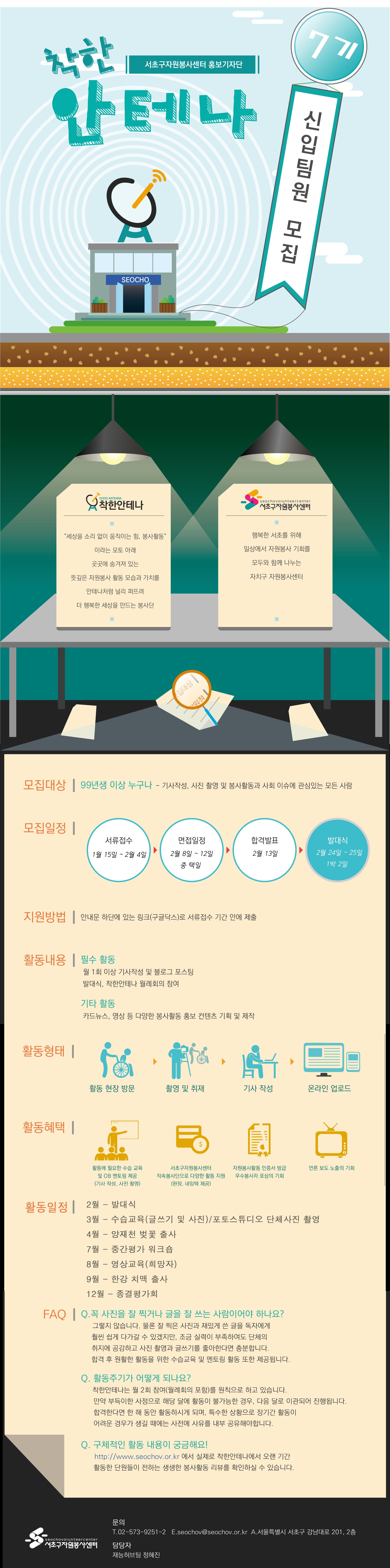 서초구자원봉사센터 홍보기자단 '착한안테나'