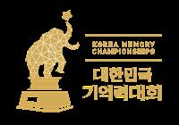 [기억력매거진] 전국기억력대회 자원봉사자 모집