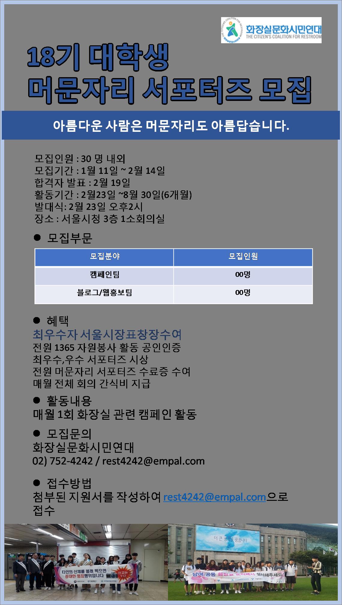 [서울시청 생활보건과와 화장실문화시민연대] 대학생 머문자리 서포터즈