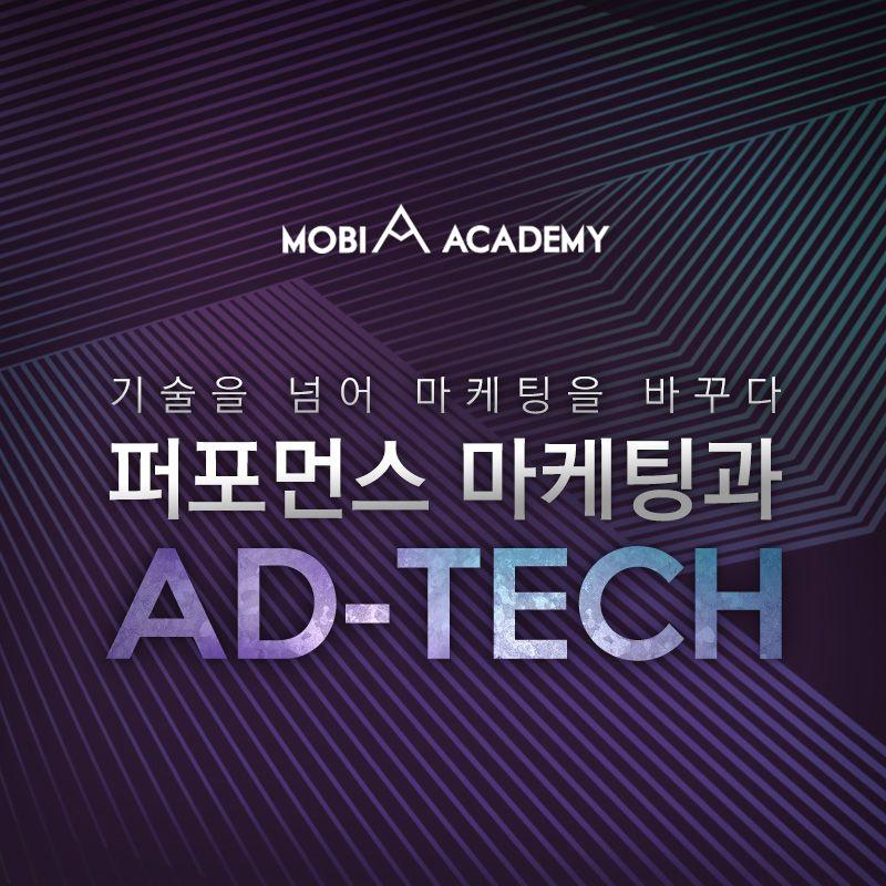 모비아카데미 [3차] 퍼포먼스 마케팅과 AD-TECH