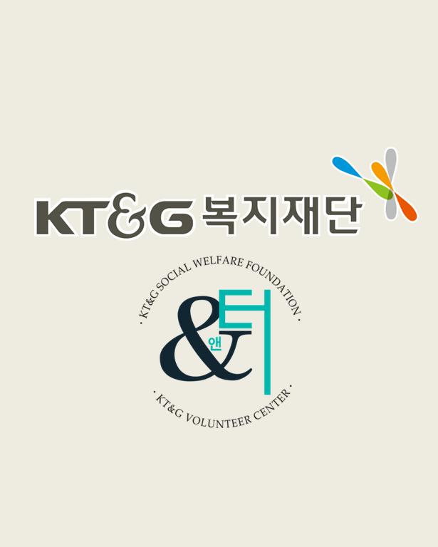 [KT&G복지재단] 정기봉사자 및 스탭봉사자 모집