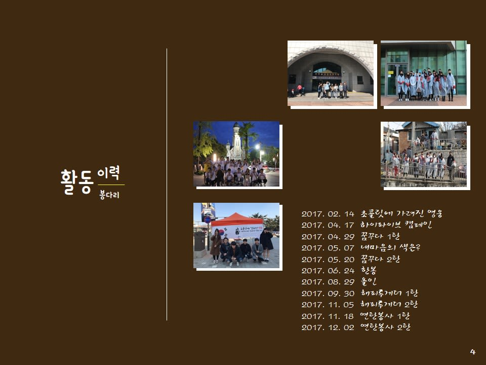 [전주] 청년창업봉사단체 봉다리 운영진 모집!!