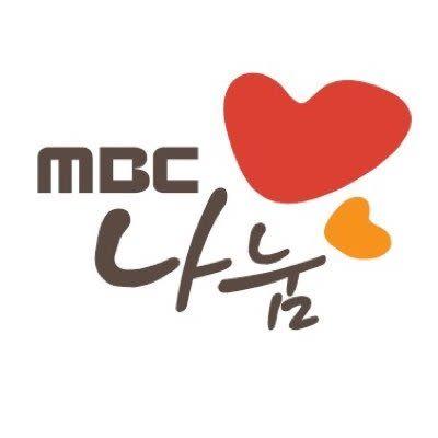 [MBC] 대학생 나눔 서포터즈 모집