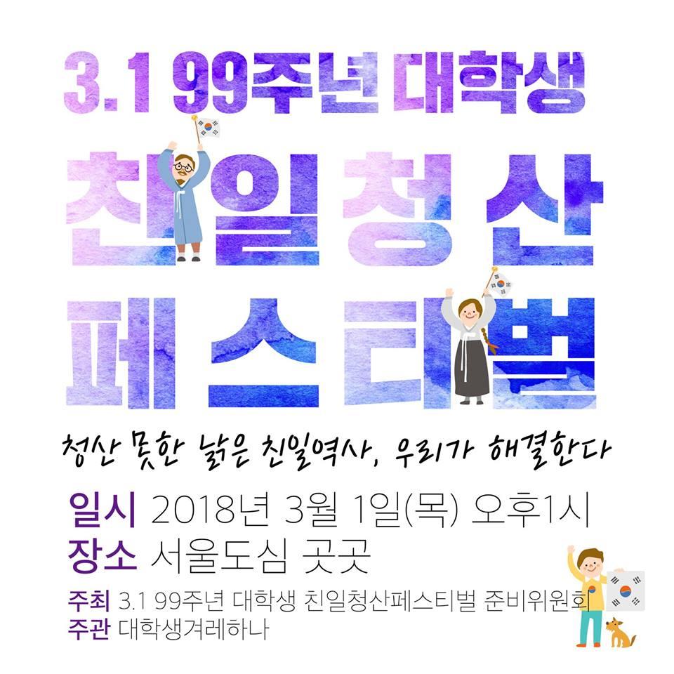 3.1 99주년 대학생 친일청산 페스티벌 STAFF 모집