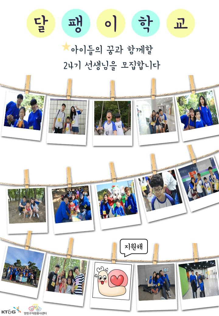 [달팽이학교] kt&g협력,1365시간부여,1:1남녀짝꿍,연합봉사동아리.