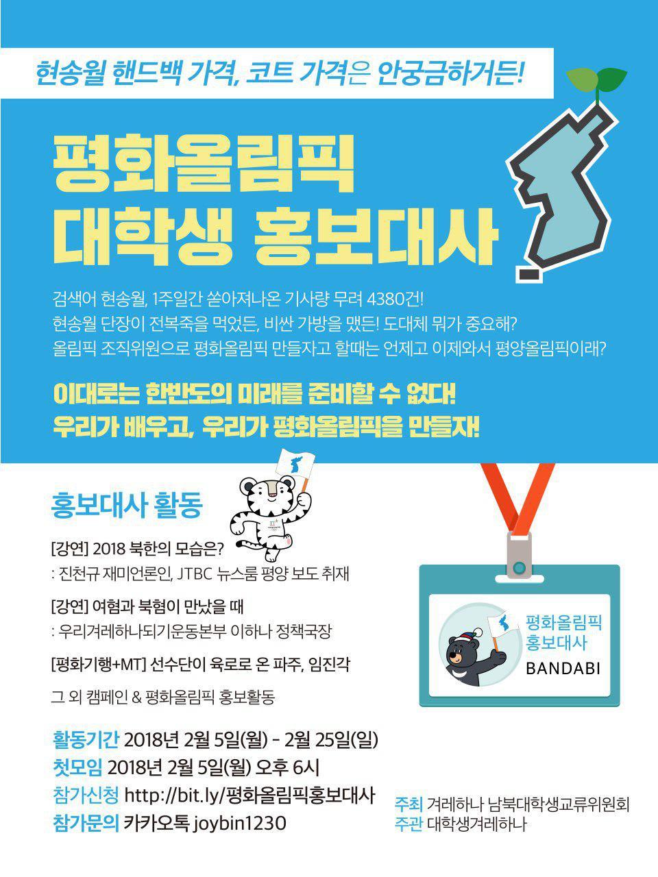 [대학생겨례하나] 평화올림픽 대학생 홍보대사 모집