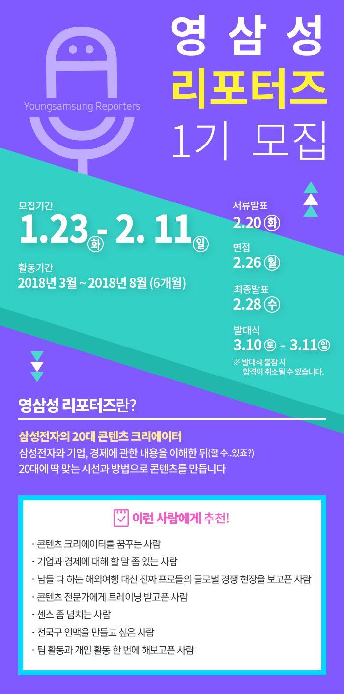 [삼성전자] 영삼성 리포터즈 모집