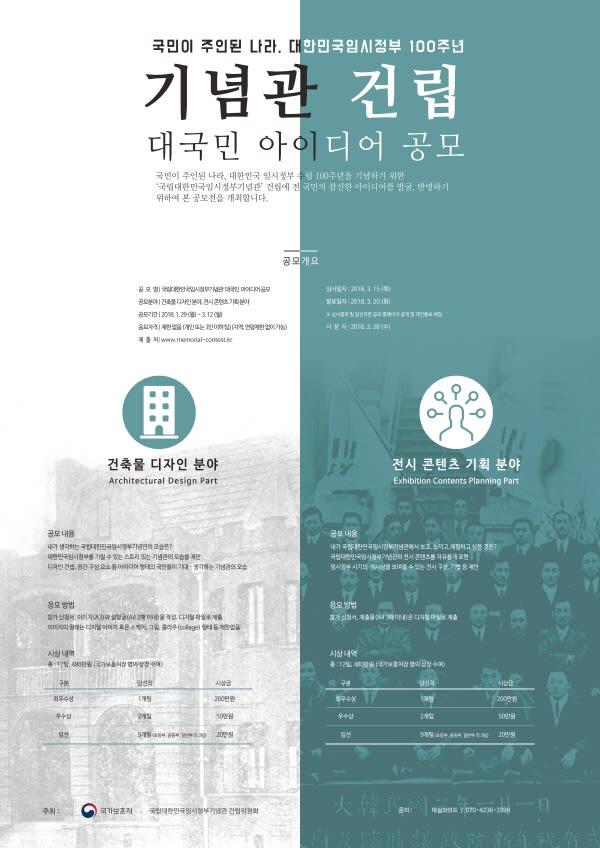 [국립대한민국임시정부기념관] 대국민 아이디어 공모
