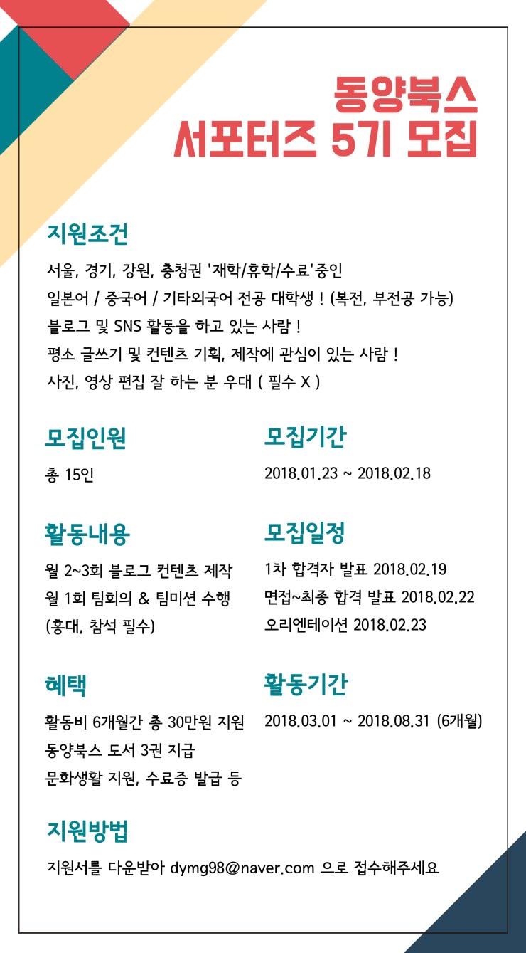 [동양북스] 대학생 서포터즈 모집