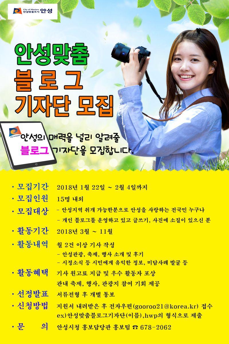 [안성시] 안성맞춤 블로그 기자단 모집