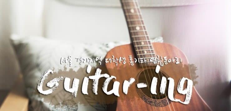 통기타동아리 기타링