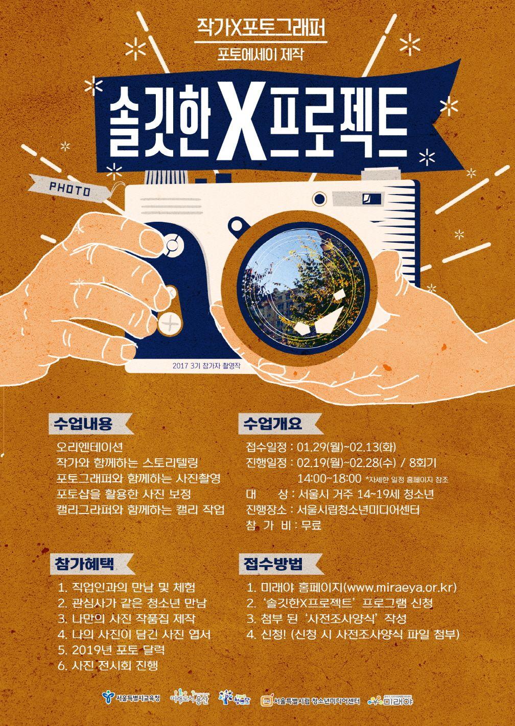[용산구진로직업체험지원센터] 포토에세이 제작 참여자 모집