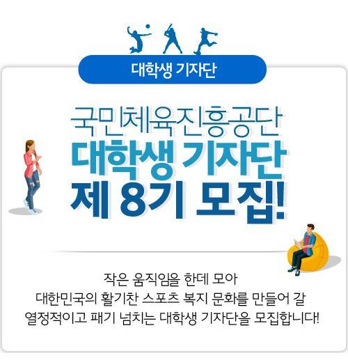 [국민체육진흥공단] 대학생 기자단 모집