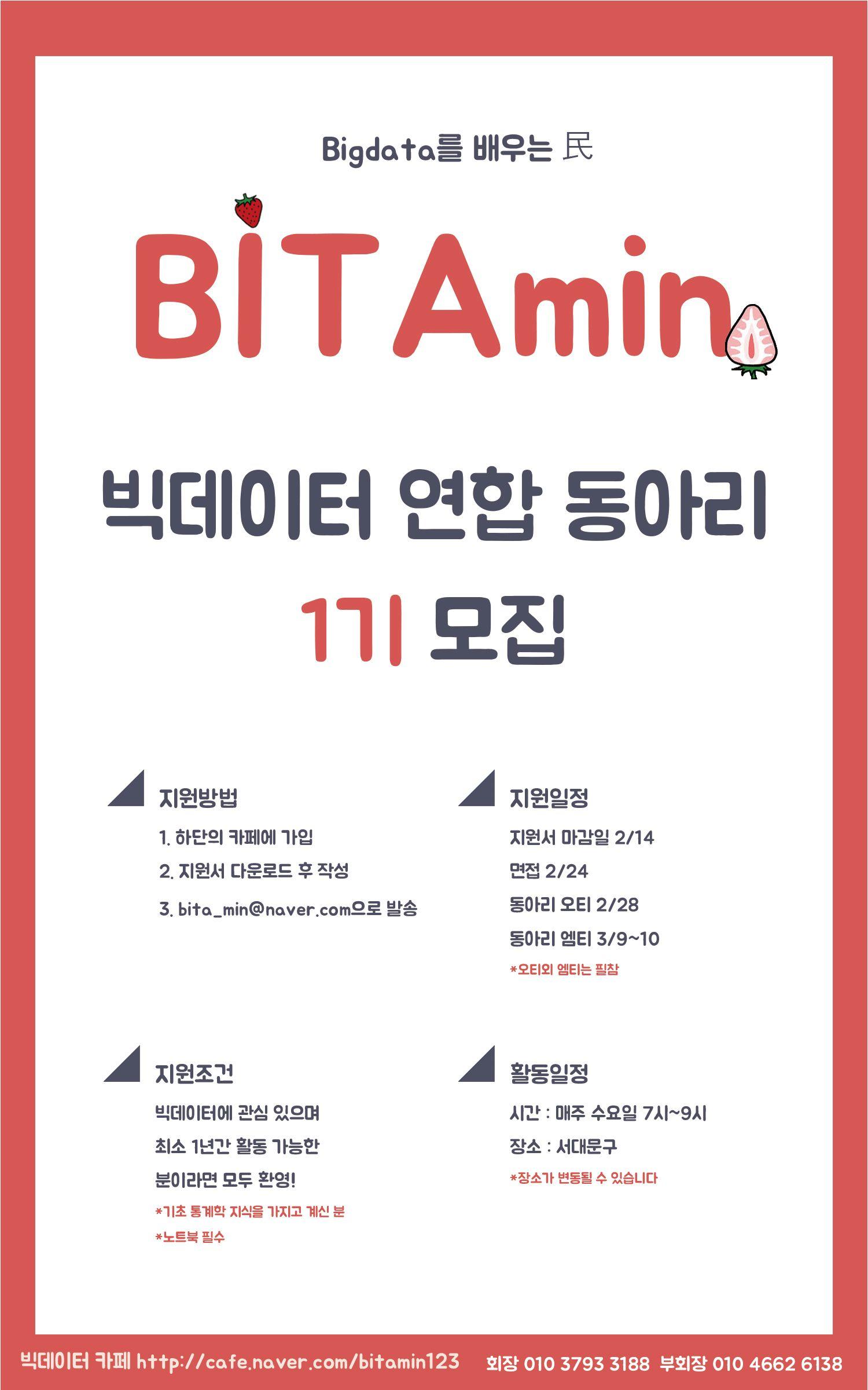 [비타민] 빅데이터 연합 동아리 1기 신입부원 모집