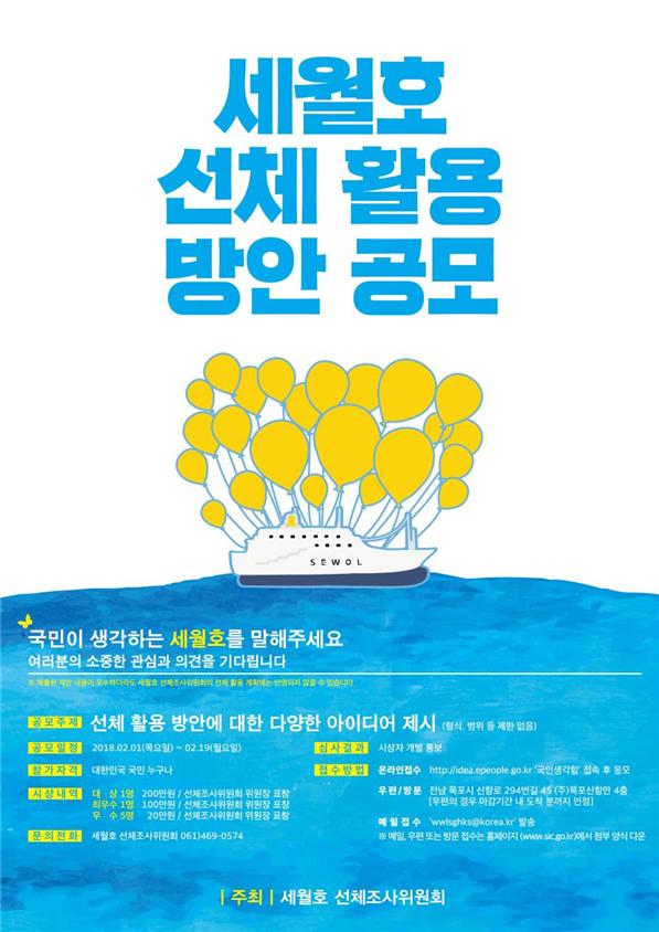 [세월호 선체조사위원회] 세월호 선체 활용 방안 공모