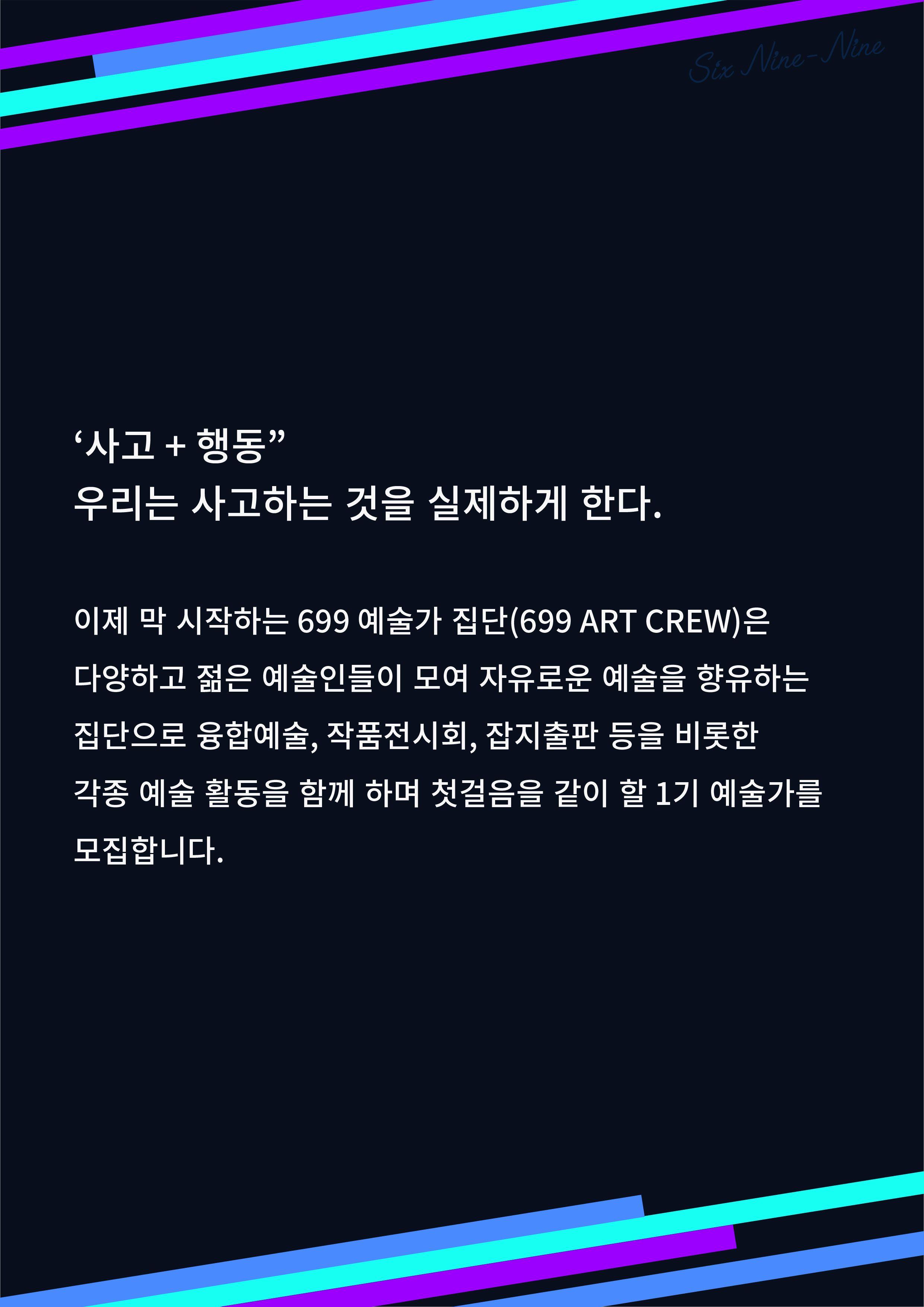 [699 ART CREW] 신규 단원 모집