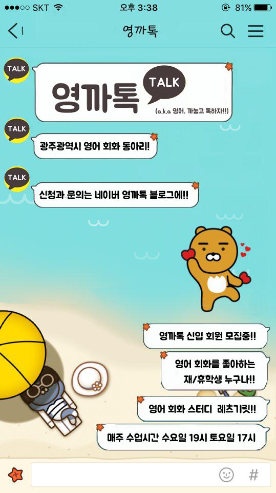 [영까톡] 영어회화동아리 신입 부원 모집