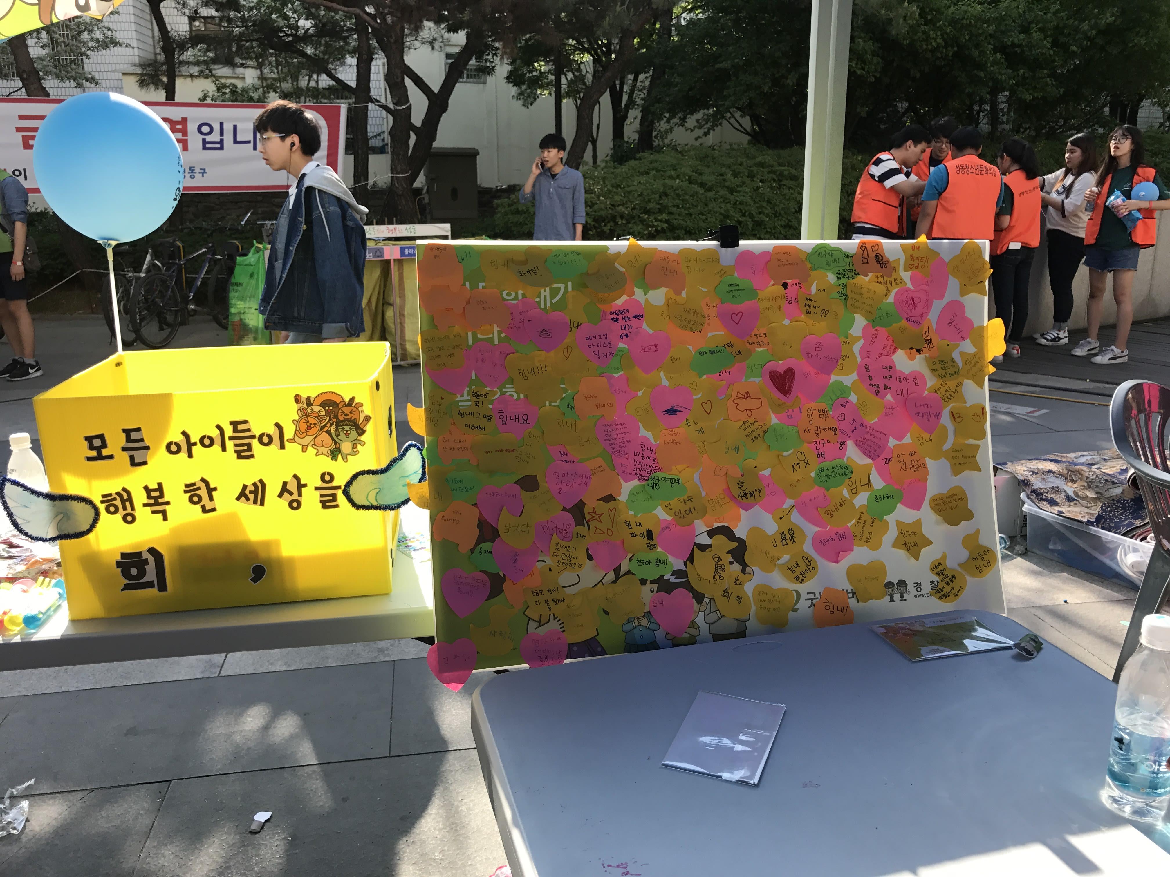 [굿네이버스 서울성동] 대학생자원봉사동아리 지음 4기 모집