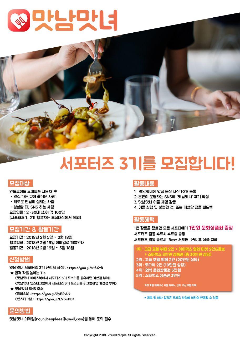맛남맛녀 서포터즈 3기(최신 업데이트)