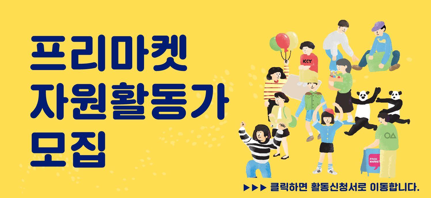 [홍대앞예술시장프리마켓] 자원활동가 모집