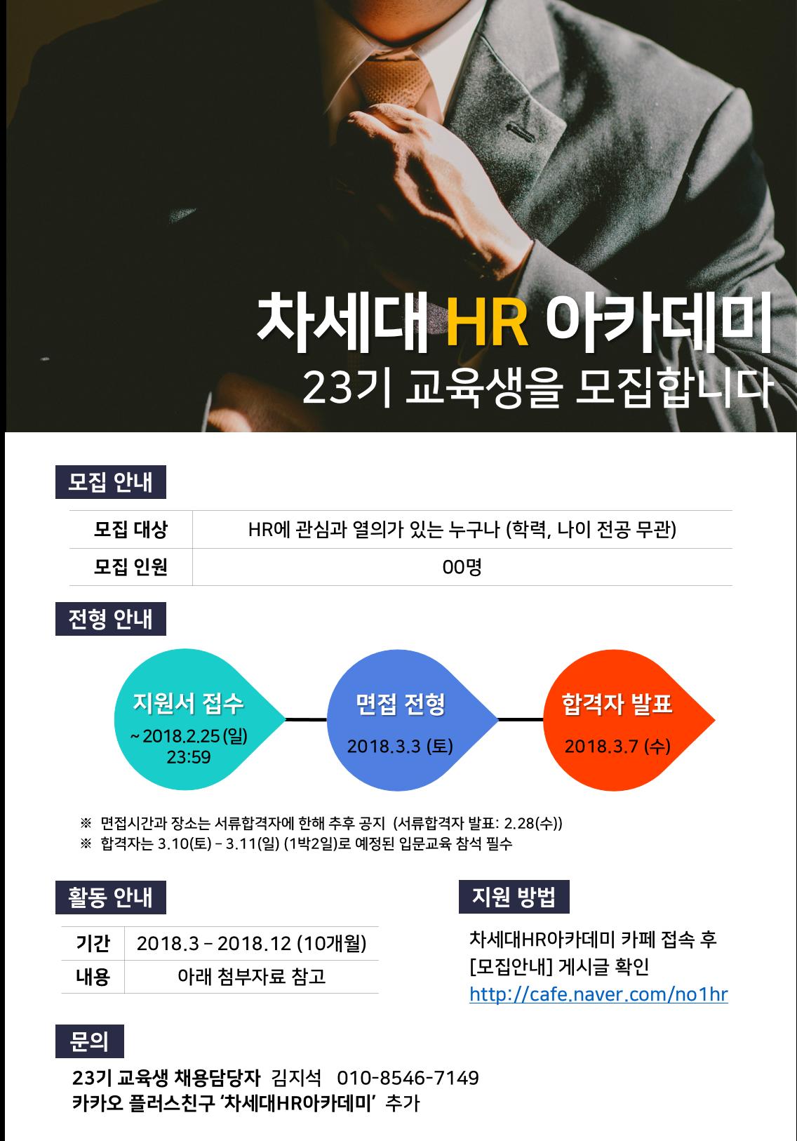[차세대HR아카데미] HR 교육생 모집