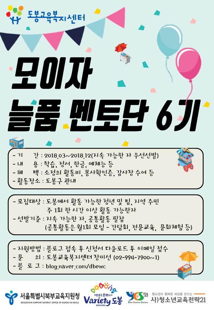 [도봉교육복지센터] 멘토링(정서&학습) 봉사 모집