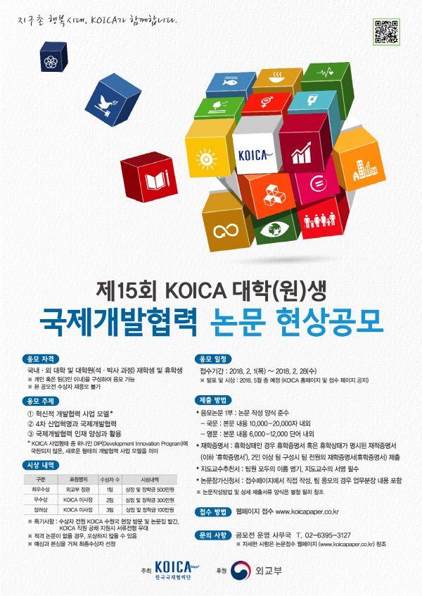 [KOICA] 국제개발협력 논문 현상공모