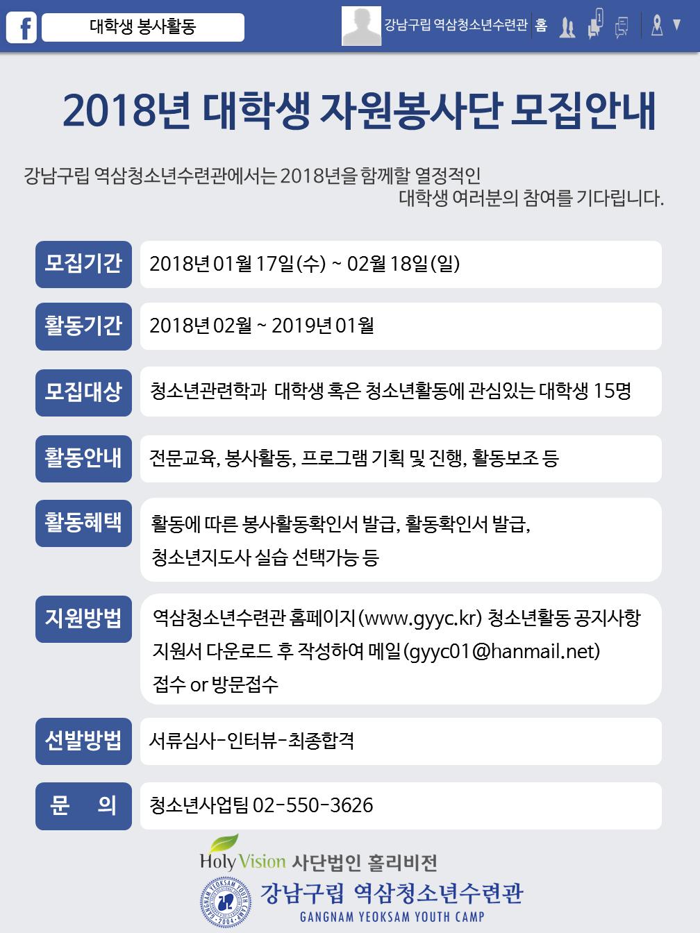 [강남구립역삼청소년수련관] 대학생 자원봉사단 모집