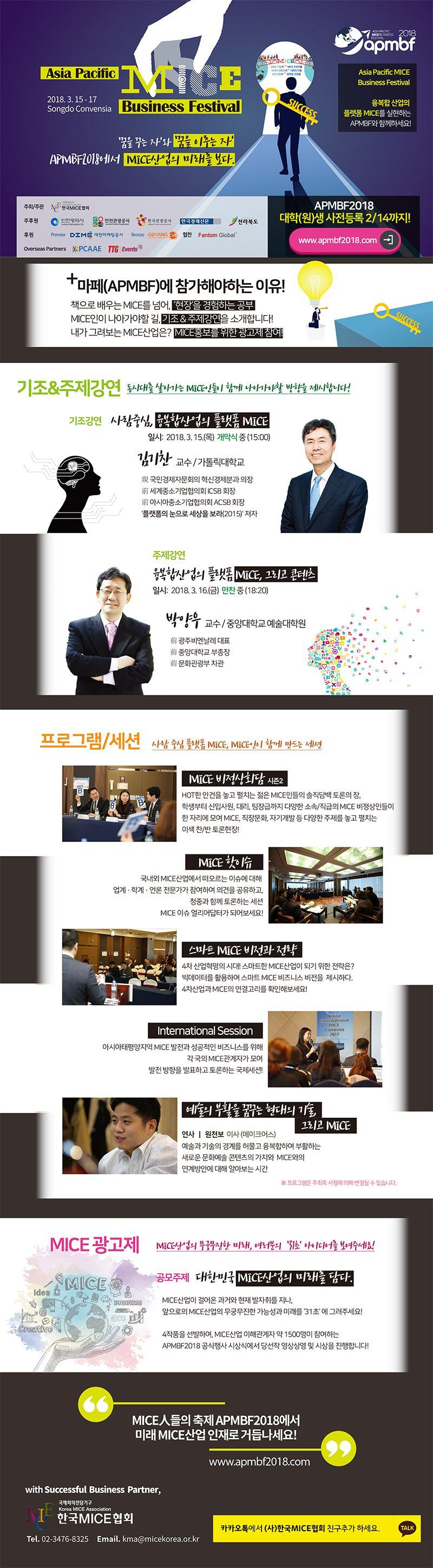 [한국MICE협회] MICE를 경험하라! 'APMBF2018' 대학생 참여 세션을 소개합니다! (~ 2/14 )