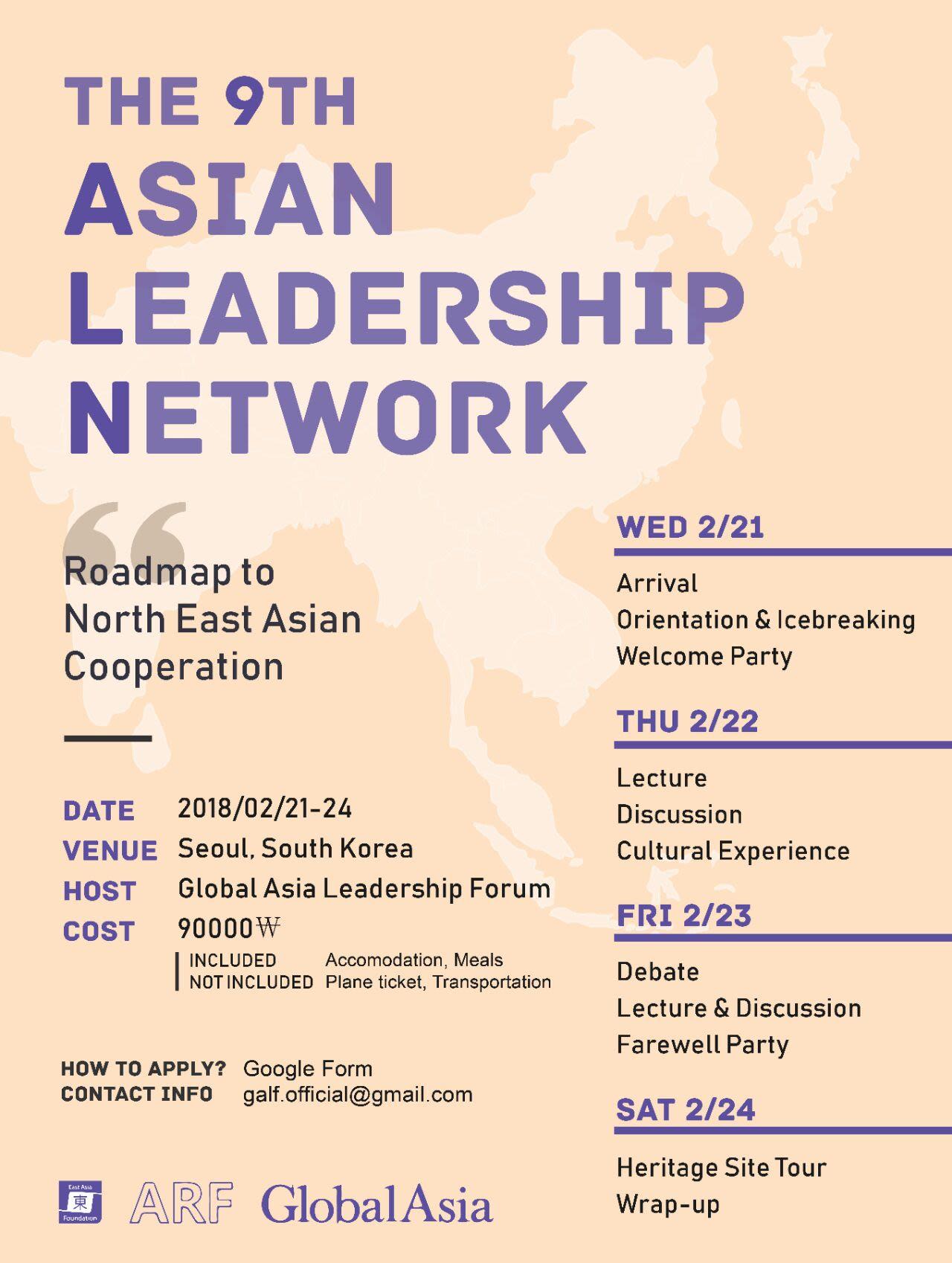 [Global Asia Leadership Forum] 아시아 리더십 포럼 참가자 모집