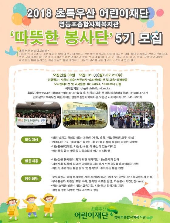 초록우산 어린이재단 영등포종합사회복지관