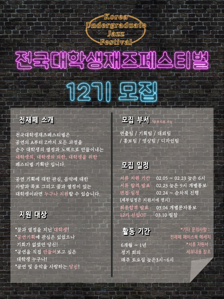 [전국대학생재즈페스티벌] 공연기획단 12기 모집