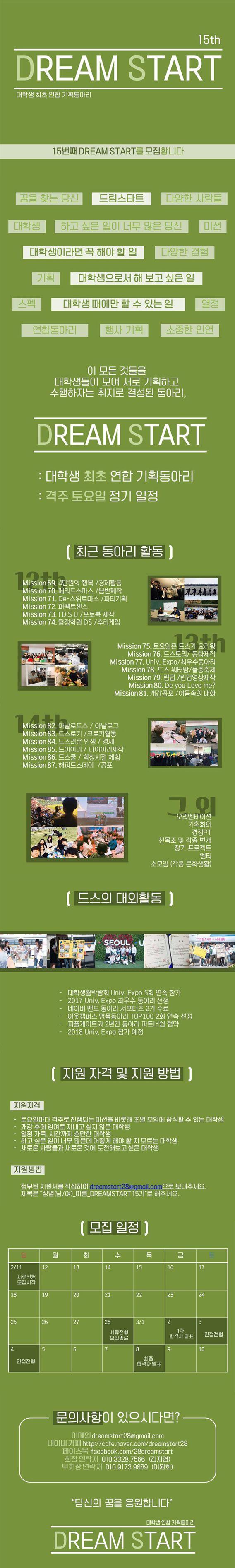 [드림스타트] 대학생 연합 기획 동아리 부원 모집