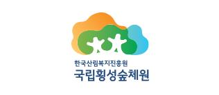 [국립횡성숲체원] 국립횡성숲체원 슬로건 공모전