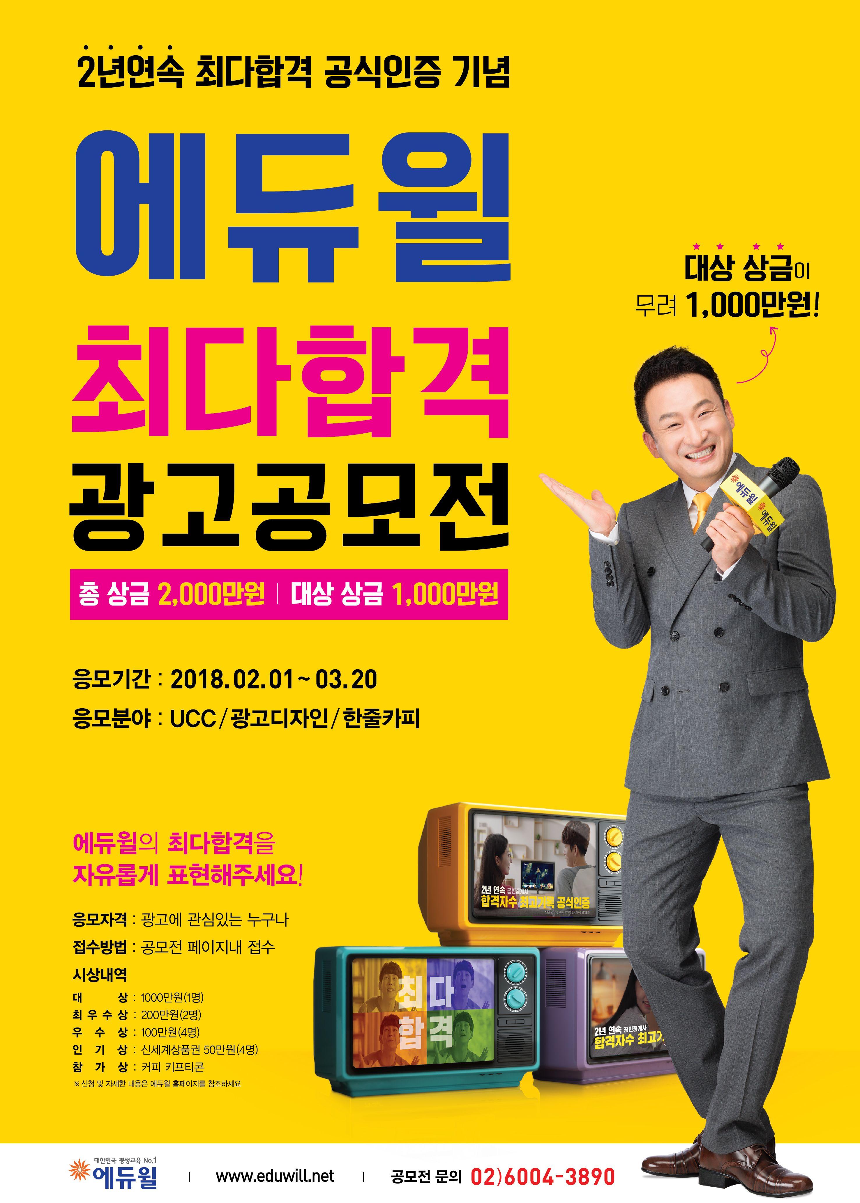 [에듀윌] 최다합격 광고 공모전