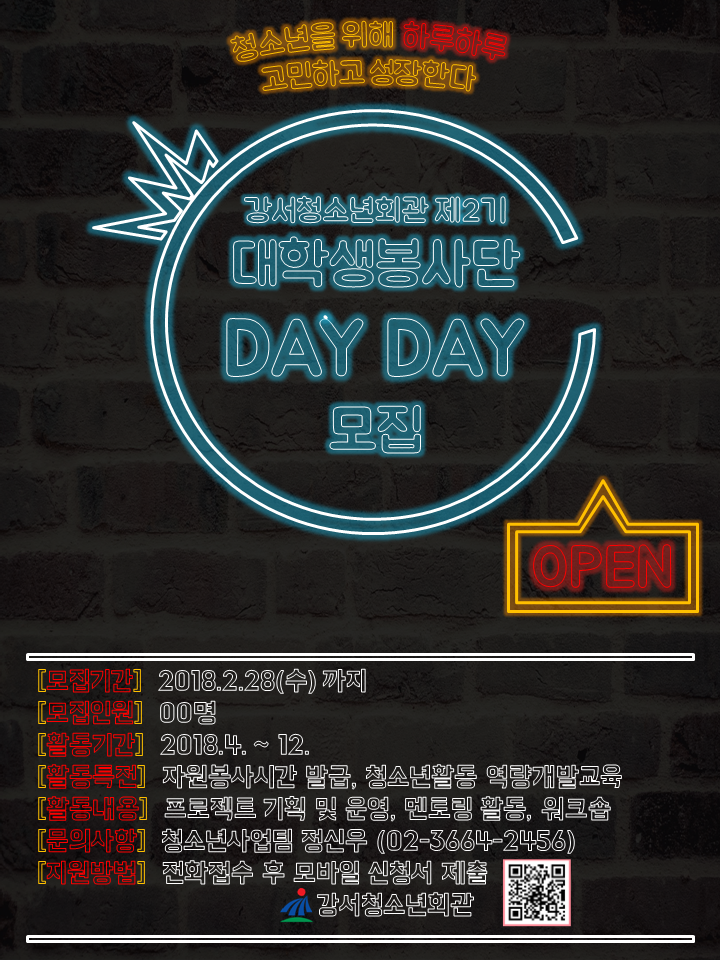 [강서청소년회관] 대학생봉사단 'Day Day'  모집