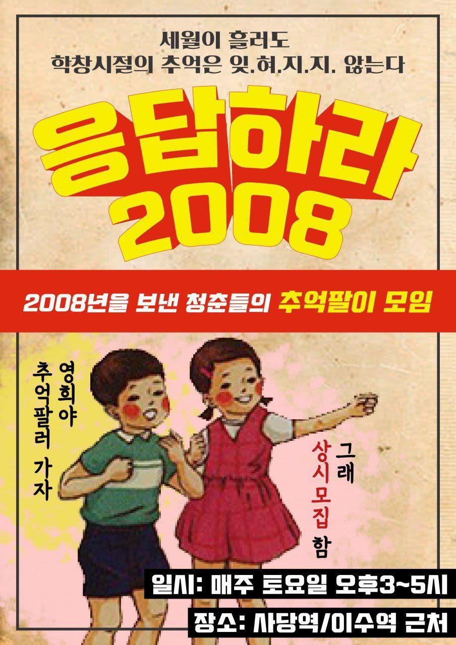 [응답하라 2008] 추억팔이, 응답하라2008