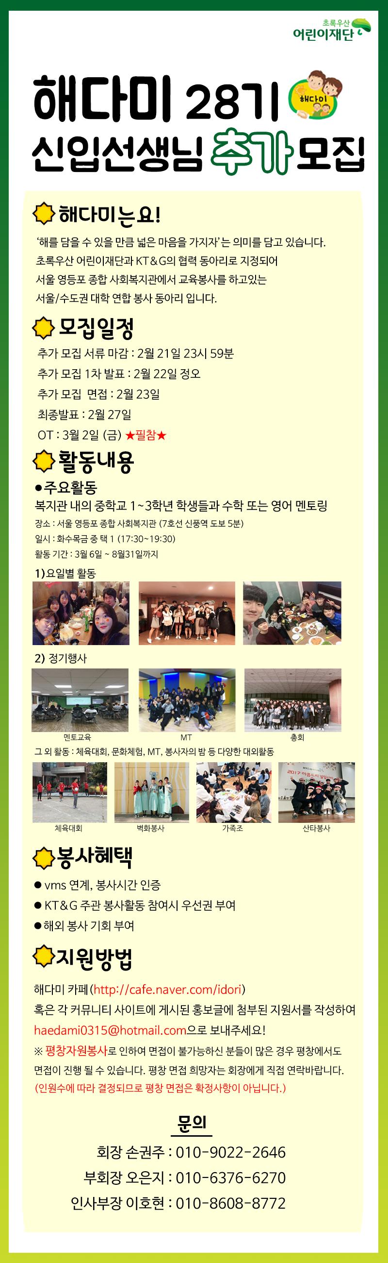 [초록우산어린이재단] KT&G 협력 교육봉사동아리 해다미 28기 추가 모집! (~2/21)