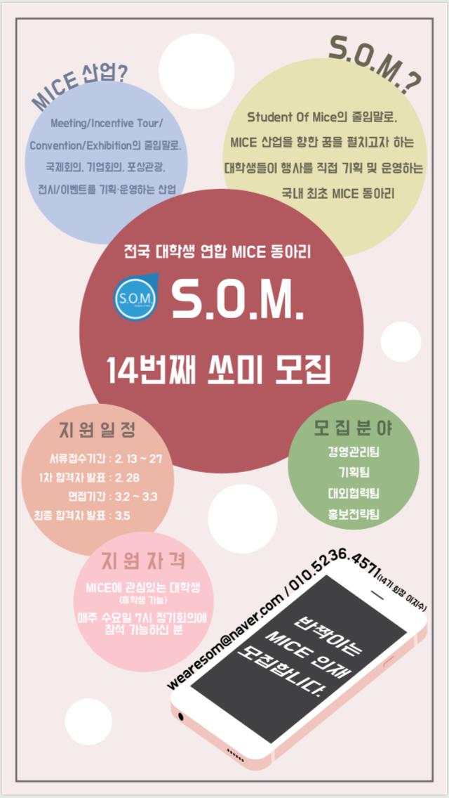[S.O.M. 쏨] 전국대학생연합 MICE 동아리 부원 모집