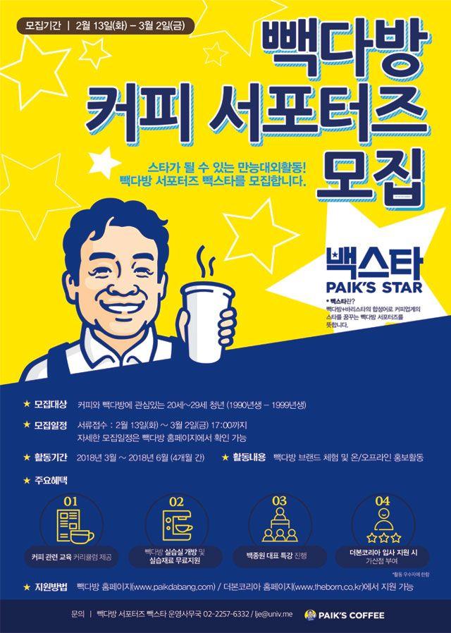 [더본코리아] 빽다방 커피 서포터즈 모집