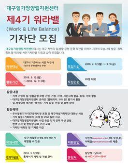 [대구일가정양립지원센터] 워라밸 기자단 모집