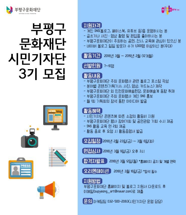 [부평구문화재단] 시민기자단 모집
