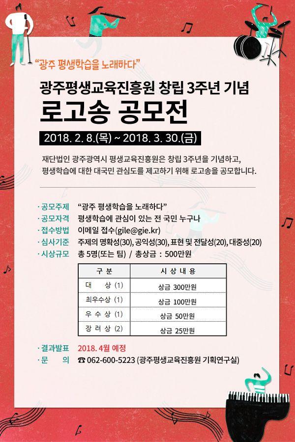 [광주평생교육진흥원] 창립 3주년 기념 로고송 공모전
