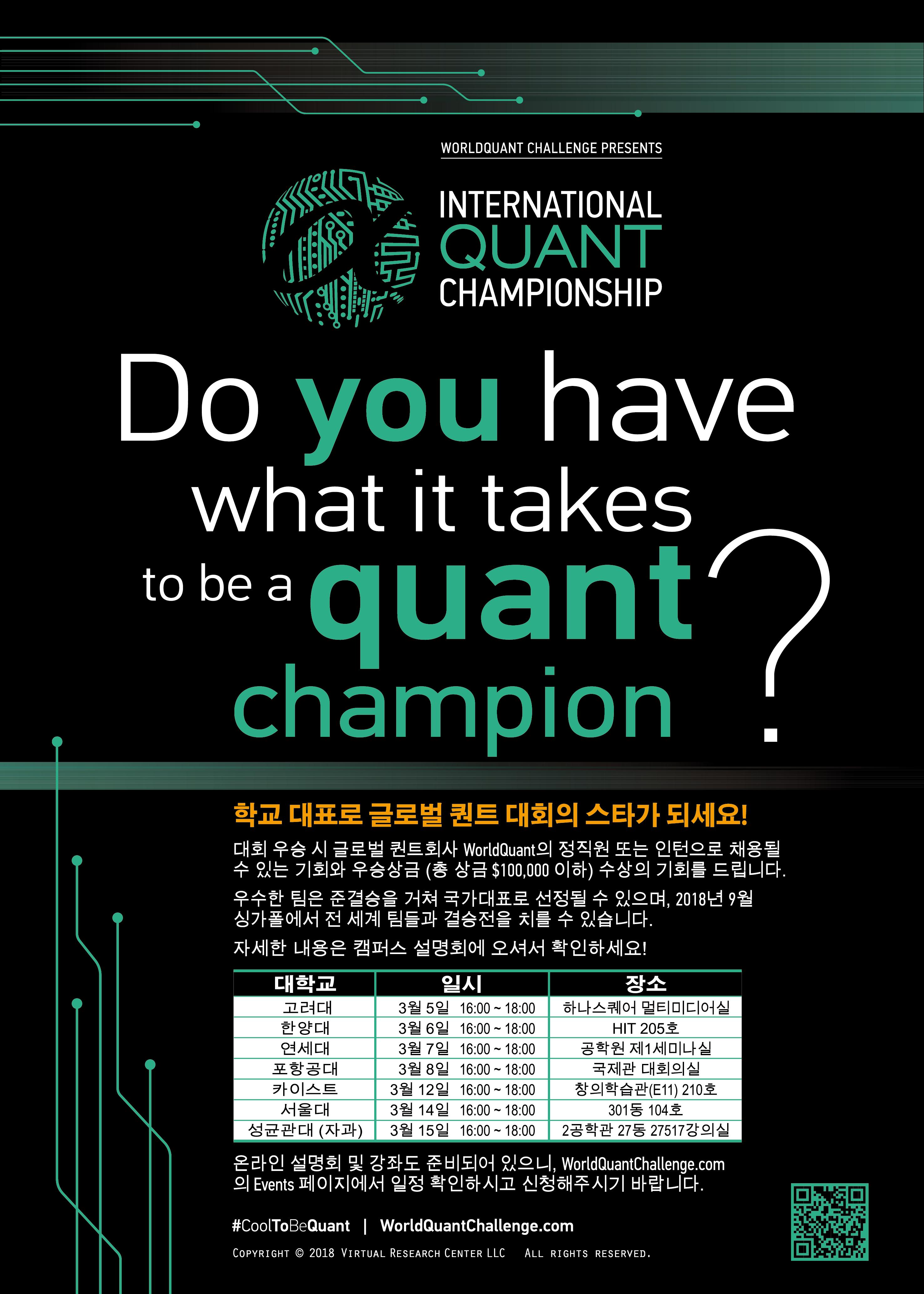 WorldQuant 글로벌 퀀트 챔피언십 대회