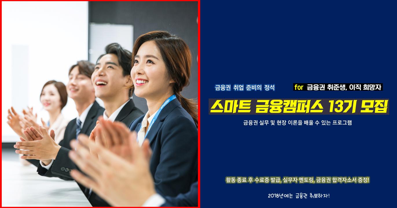[금융스쿨]금융권 취준생을 위한 스마트 금융캠퍼스 모집 안내