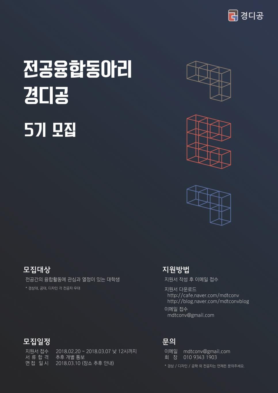 [경디공]전공융합동아리 경상/디자인/공학 전공의 대학생