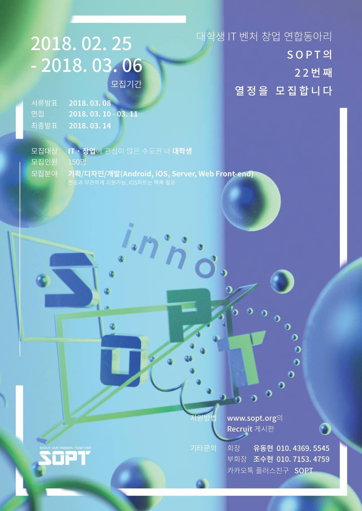 inno_SOPT 22nd YB회원 모집