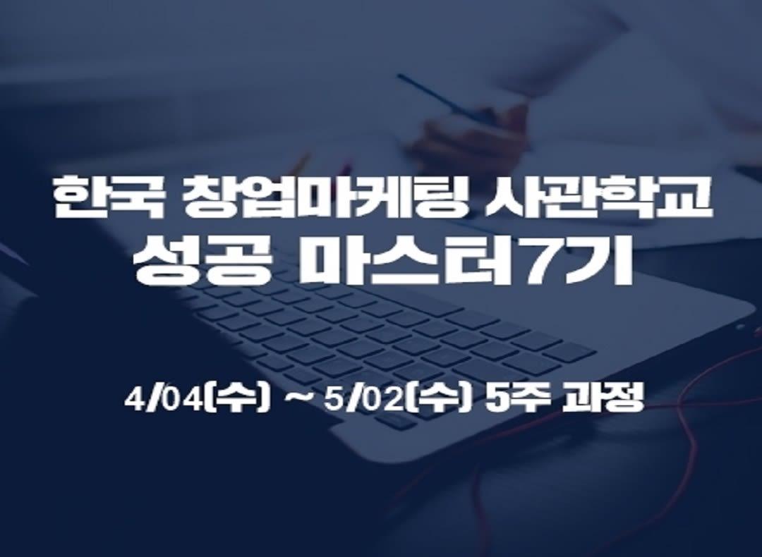 [연재컴퍼니 ]한국창업마케팅사관학교 성공마스터