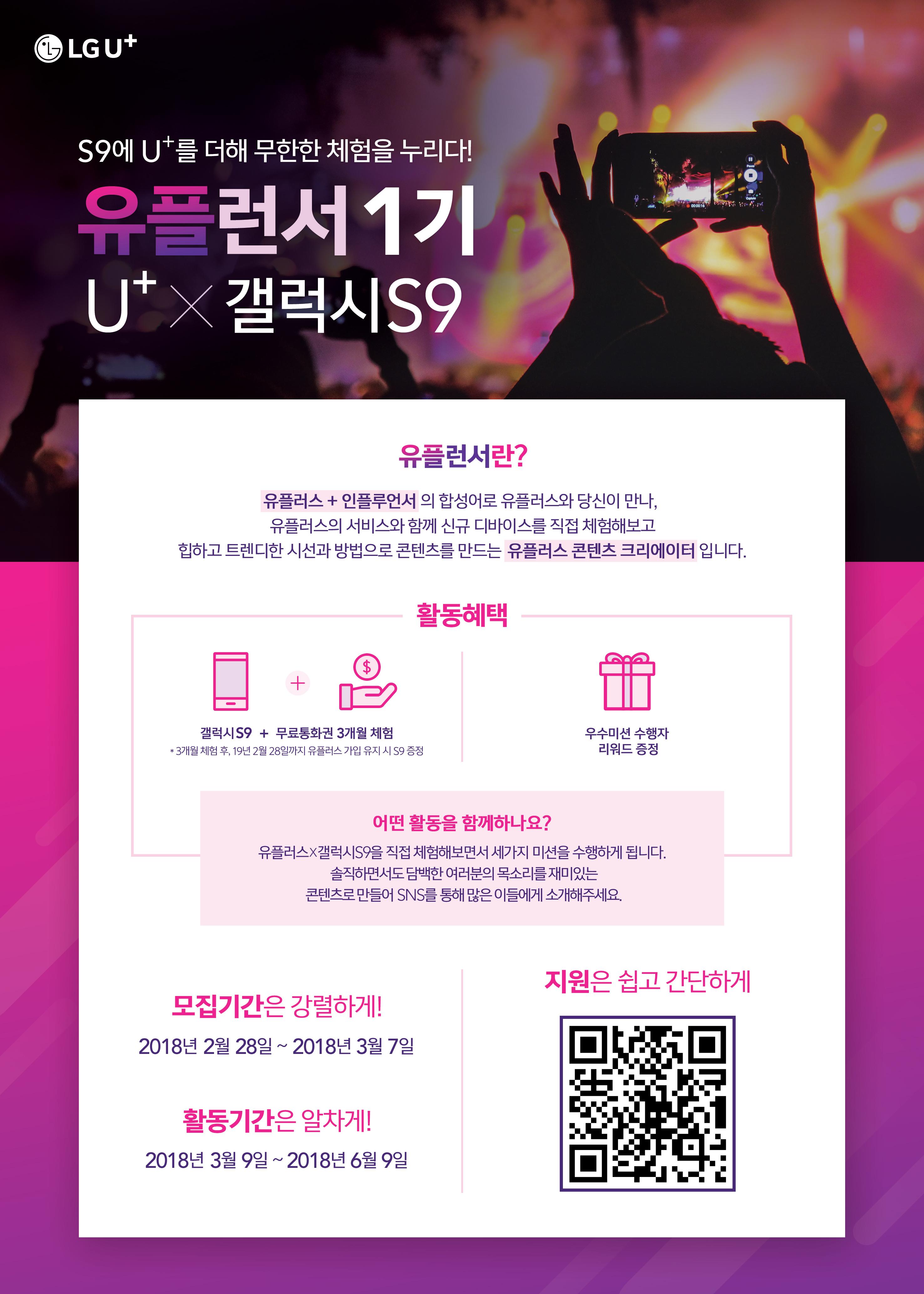 [ LG U+ ] 유플런서 1기