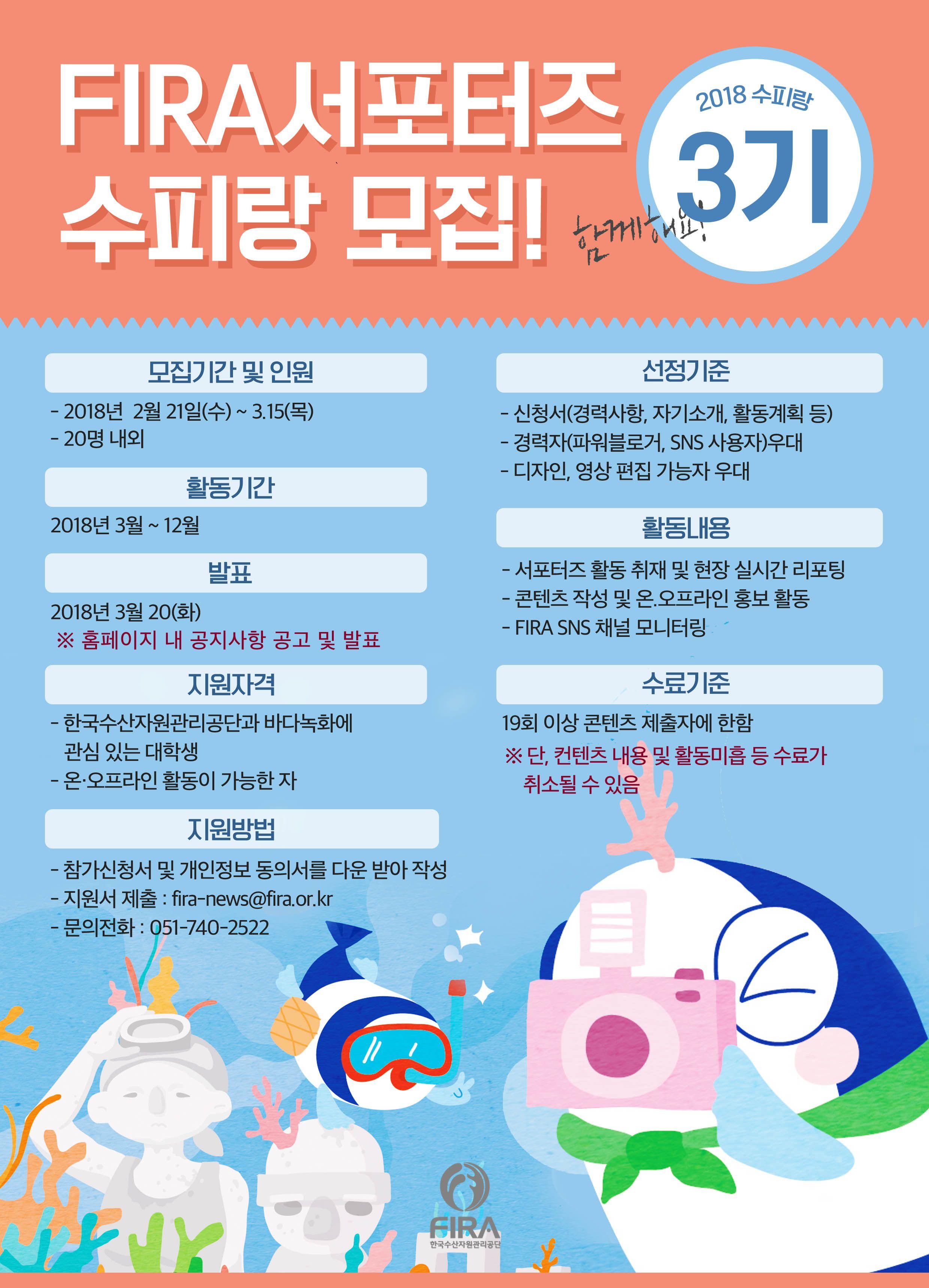 [한국수산자원관리공단] 서포터즈 수피랑 모집